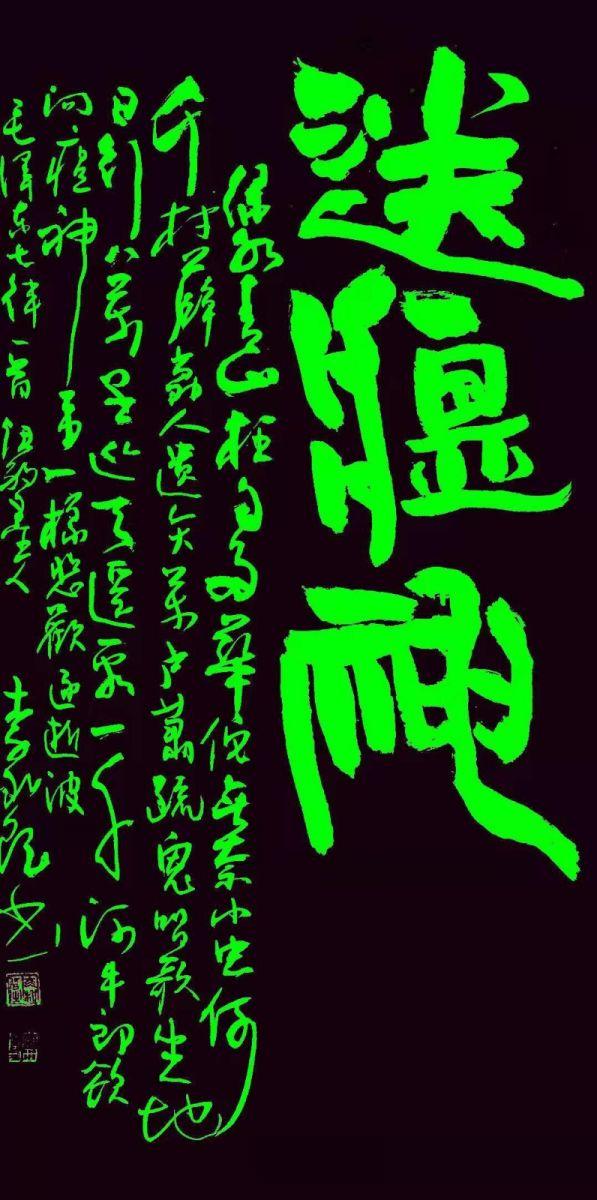旅美書法家李兆银書寫「中國加油」接力_图1-15