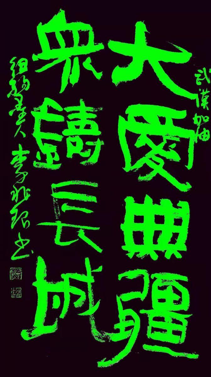 旅美書法家李兆银書寫「中國加油」接力_图1-16