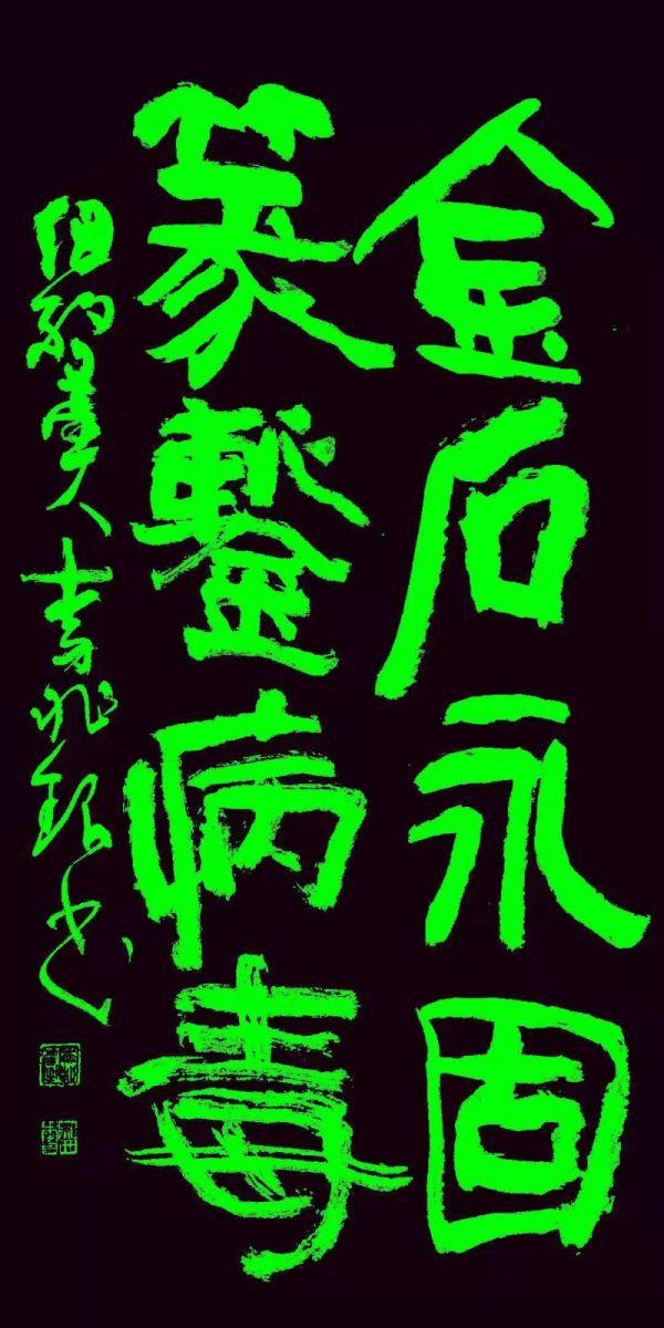 旅美書法家李兆银書寫「中國加油」接力_图1-17