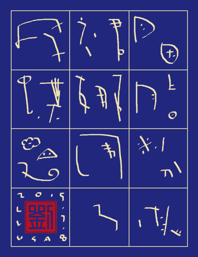 【晓鸣独创】简诗.春柳畔+指笔散构字/载图_图1-2