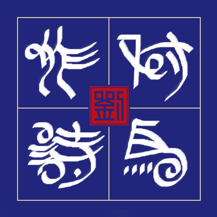 【晓鸣字画】2020猫鼠拜年_图1-3