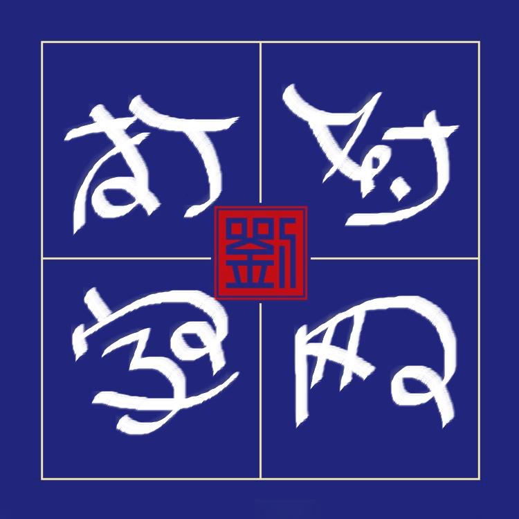 【晓鸣字画】2020猫鼠拜年_图1-4