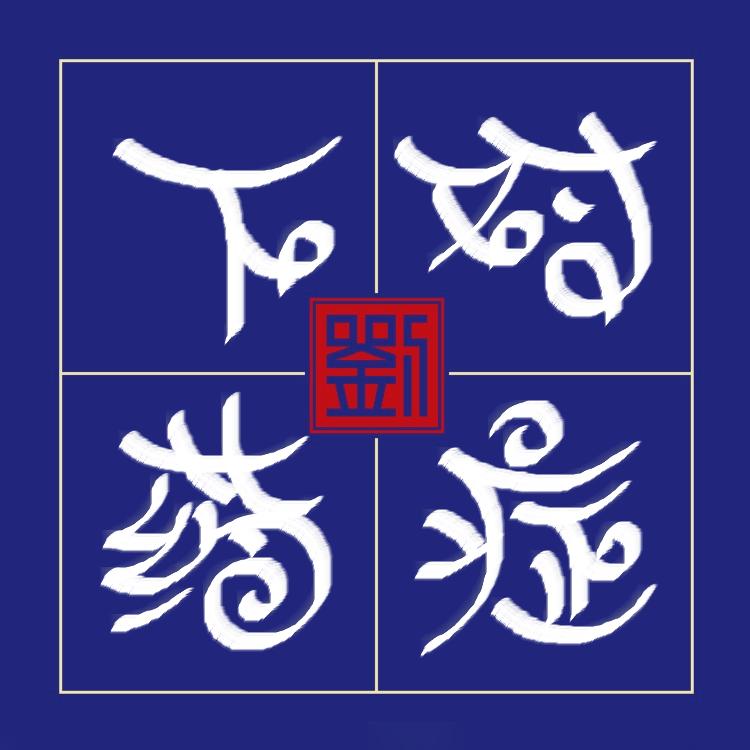 【晓鸣字画】2020猫鼠拜年_图1-5