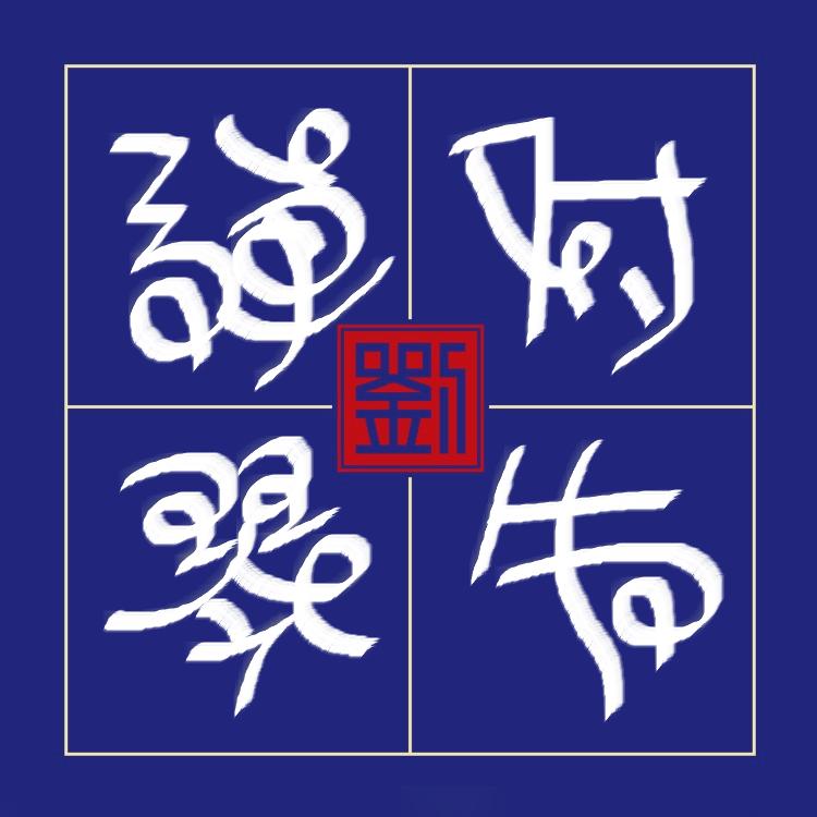 【晓鸣字画】2020猫鼠拜年_图1-6