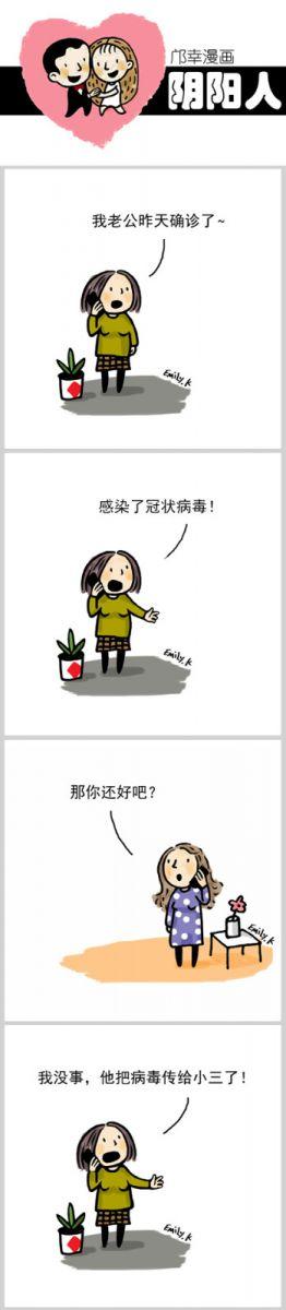 【邝幸漫畫】《阴阳人》情人是小三_图1-1