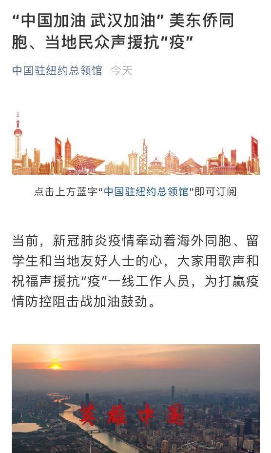 高娓娓:《英雄中国》让亿万人感动到哭泣的抗疫战歌,中美歌手倾情献唱 ... ... ... ... ..._图1-3