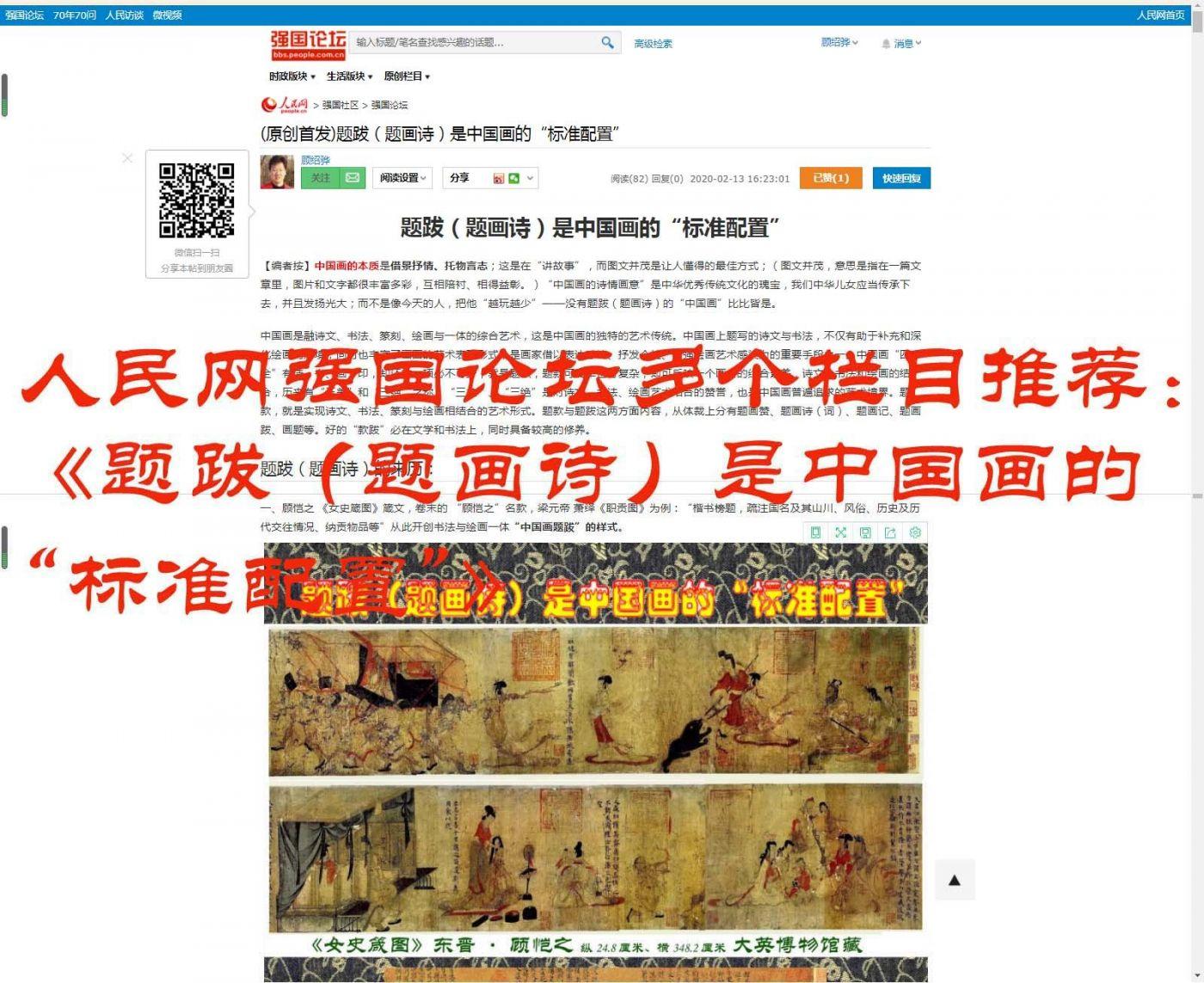 """题跋(题画诗)是中国画的""""标准配置""""_图1-1"""