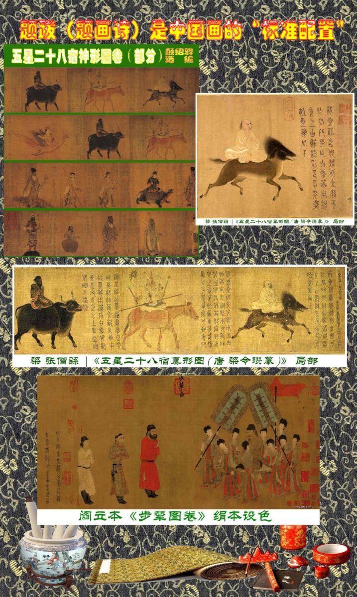 """题跋(题画诗)是中国画的""""标准配置""""_图1-3"""