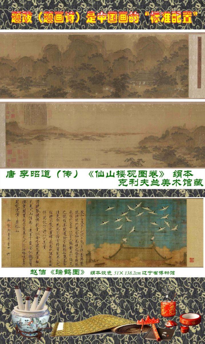 """题跋(题画诗)是中国画的""""标准配置""""_图1-4"""