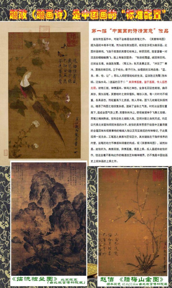 """题跋(题画诗)是中国画的""""标准配置""""_图1-5"""