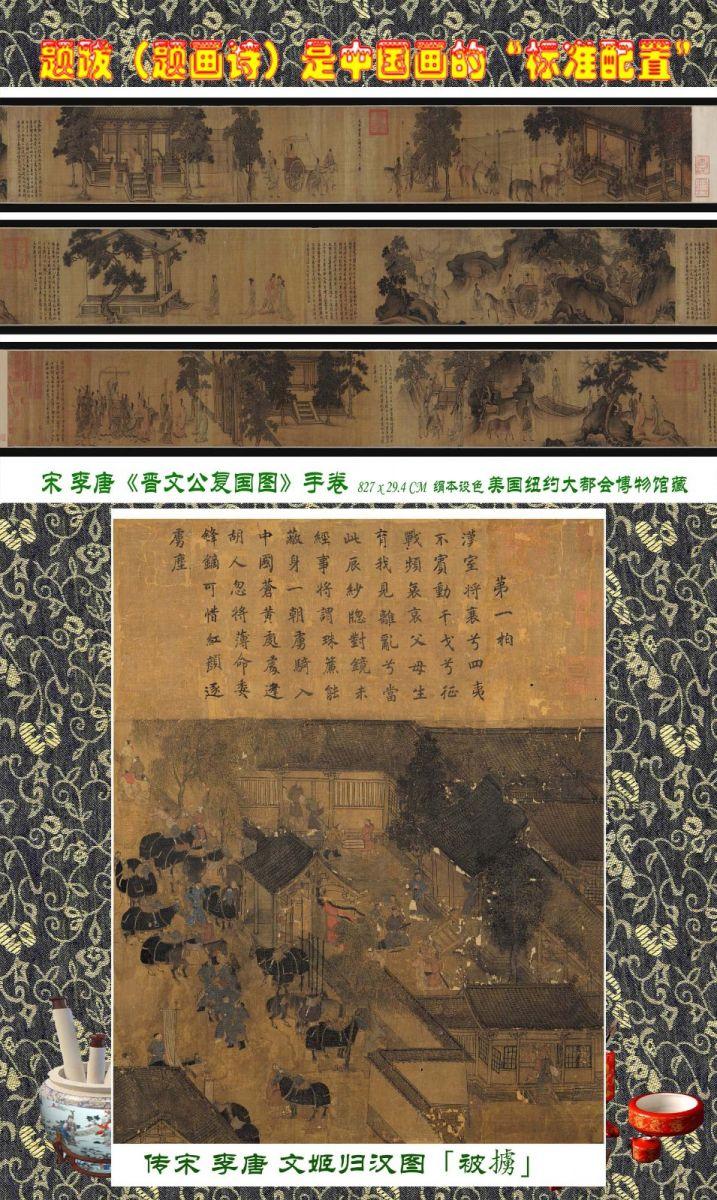 """题跋(题画诗)是中国画的""""标准配置""""_图1-6"""
