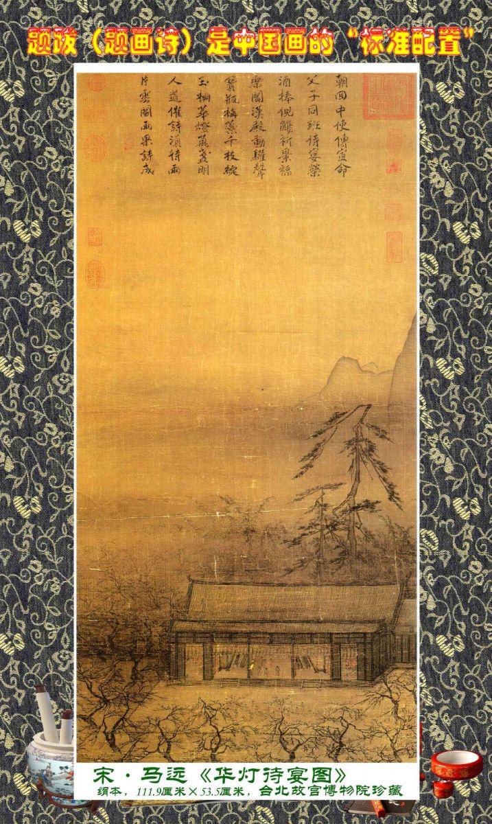 """题跋(题画诗)是中国画的""""标准配置""""_图1-7"""
