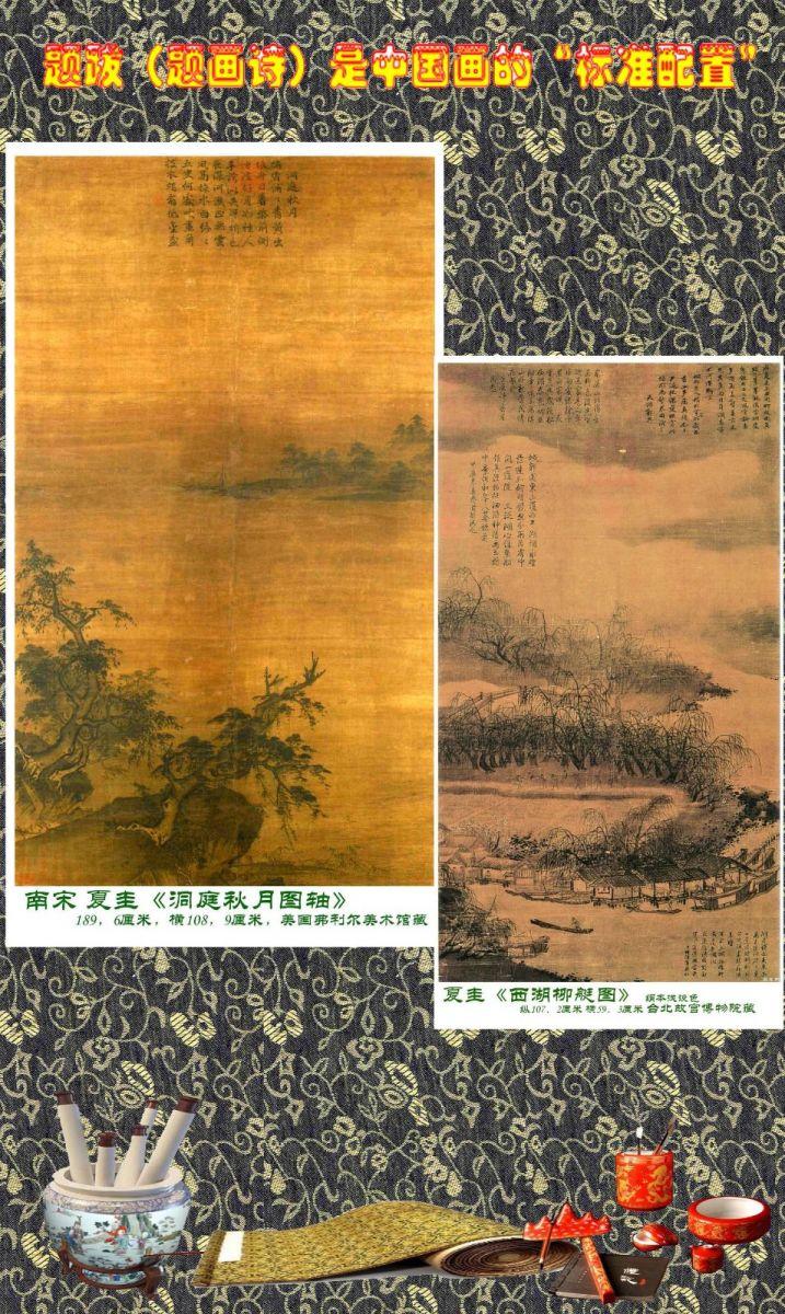 """题跋(题画诗)是中国画的""""标准配置""""_图1-9"""