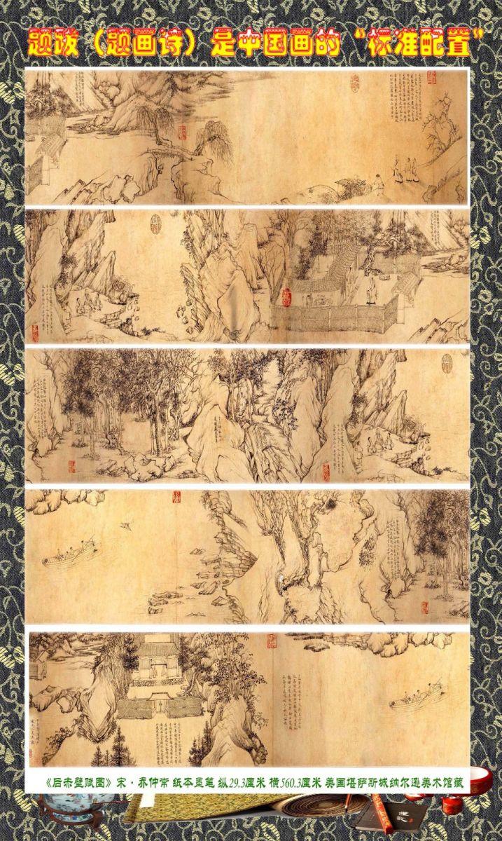 """题跋(题画诗)是中国画的""""标准配置""""_图1-10"""