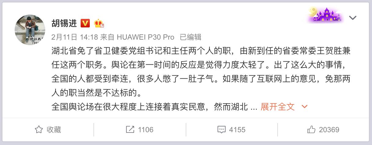 """""""疫情回放"""":看湖北与武汉领导换人_图1-2"""