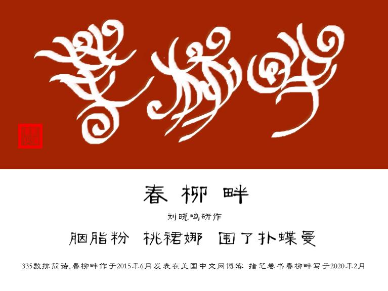 【晓鸣独创】当代国际电脑指笔汉字书法第一人_图1-4