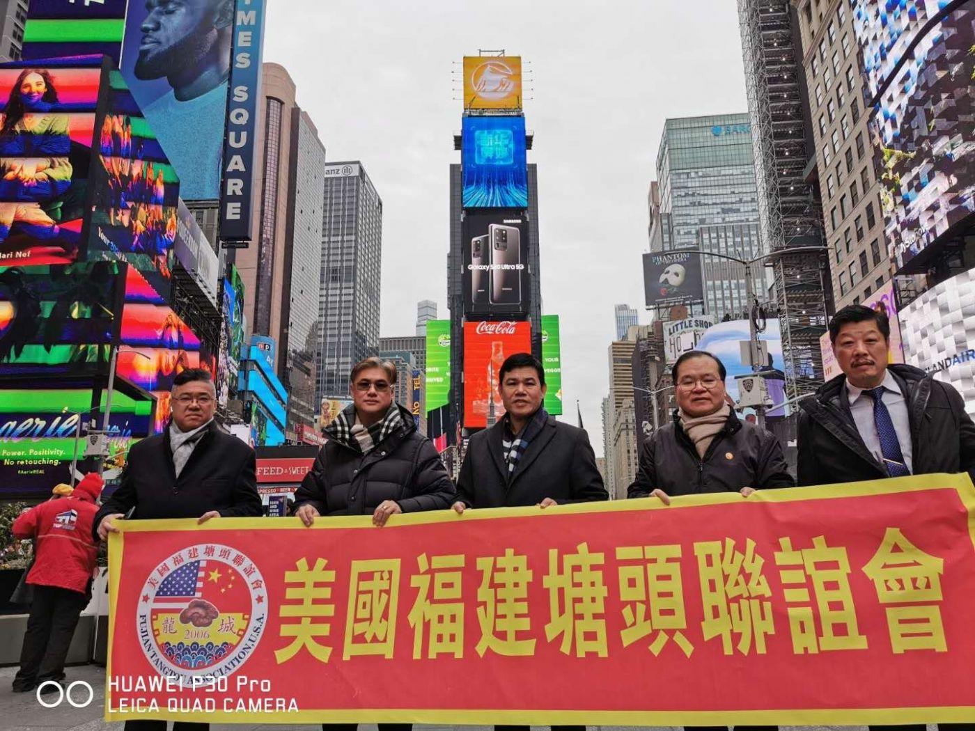"""纽约闽籍侨团时报广场""""中国加油""""为国人鼓劲_图1-1"""