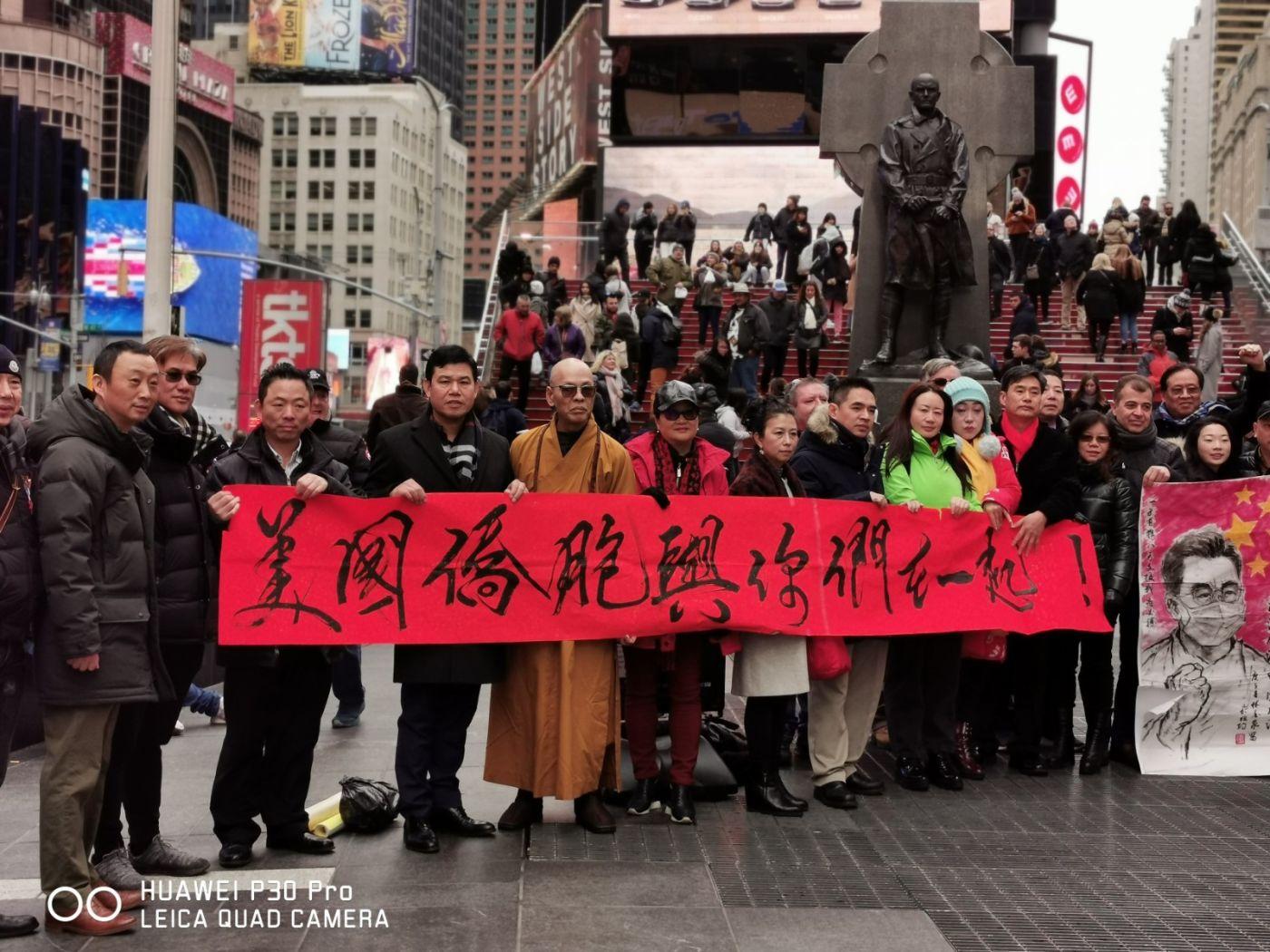 """纽约闽籍侨团时报广场""""中国加油""""为国人鼓劲_图1-13"""