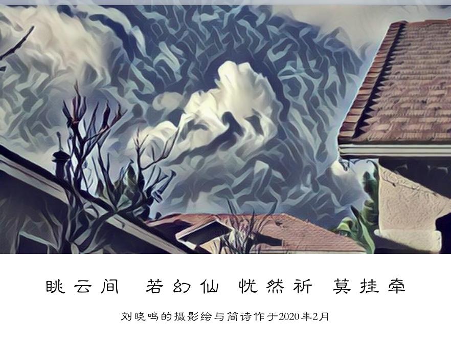 【晓鸣研创】简诗配摄影绘新作_图1-4