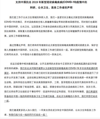 国际顶尖医学期刊27名专家声明反对阴谋论_图1-2