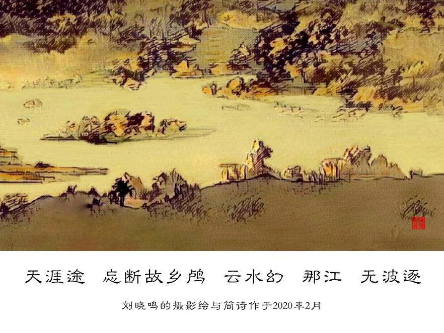 【晓鸣研创】简诗配摄影绘新作_图1-7