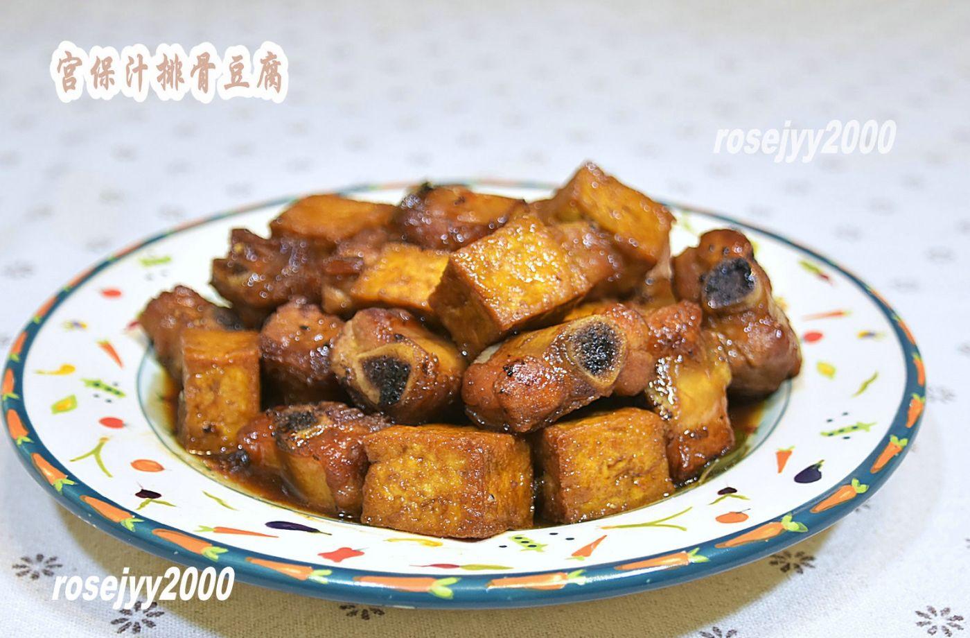 宫保汁排骨豆腐_图1-1