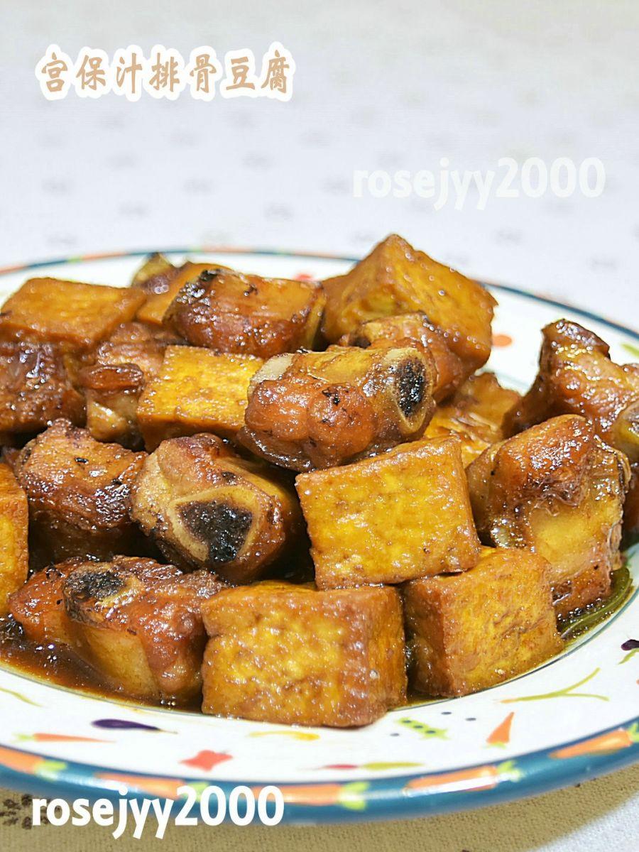 宫保汁排骨豆腐_图1-3
