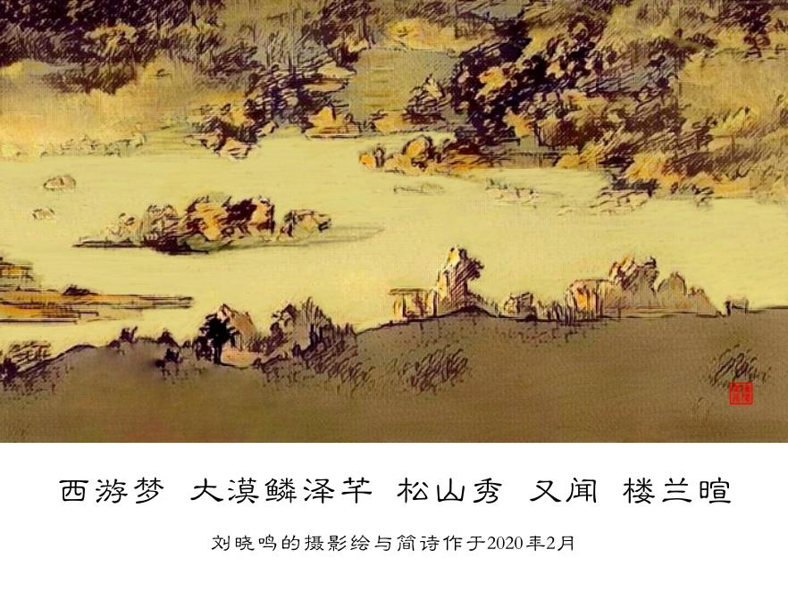 【晓鸣研创】简诗配摄影绘新作_图1-8