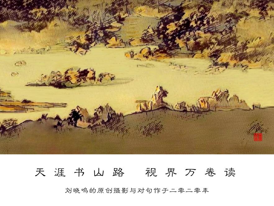 【晓鸣研创】简诗配摄影绘新作_图1-9