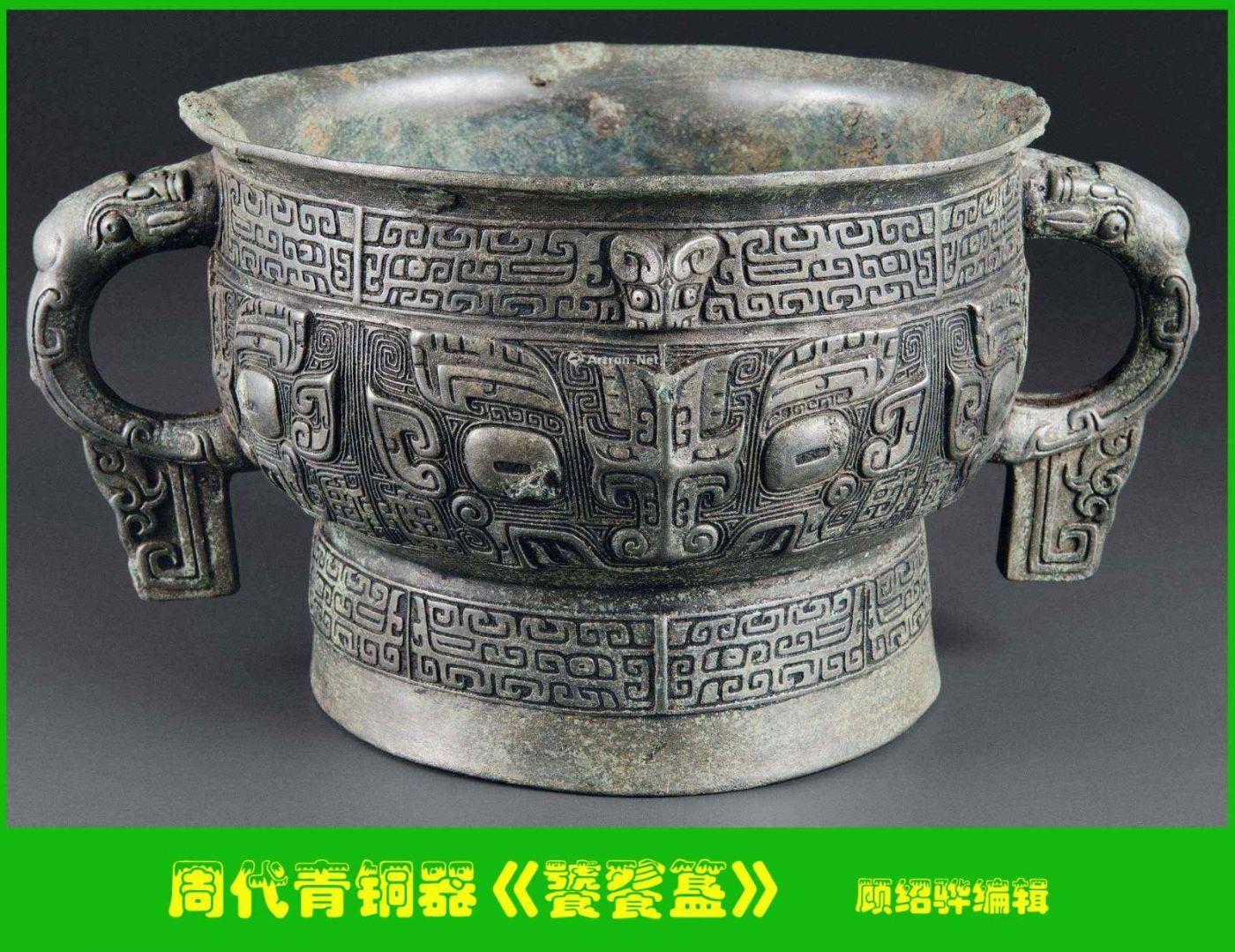双语版·中国书画作品欣赏之我见——中国画(今译)三_图1-1
