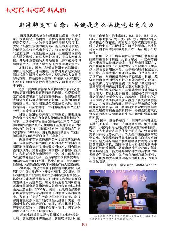 中医药亮剑:疫情阻击战 大道不孤 医养结合必胜_图1-3
