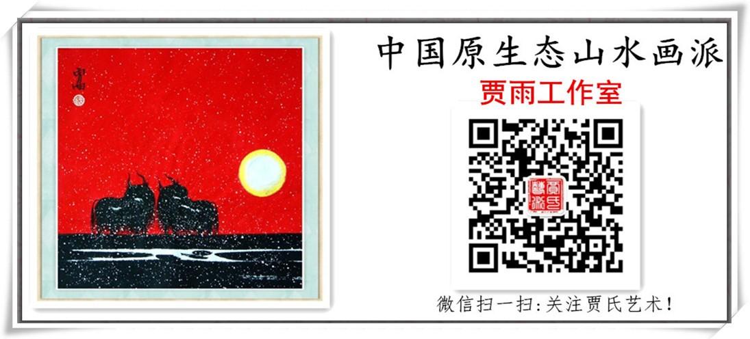 贾雨笔下的小画大境界_图1-11