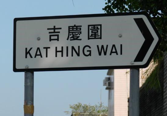 海侃香港--500多年历史的吉庆围_图1-1