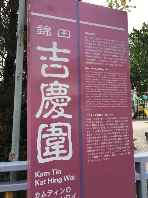 海侃香港--500多年历史的吉庆围_图1-3