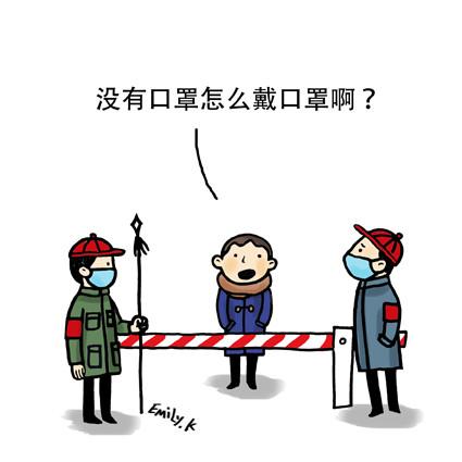 【邝幸漫畫】僵局_图1-2