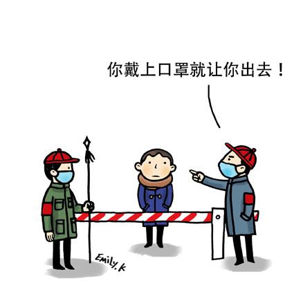 【邝幸漫畫】僵局_图1-7