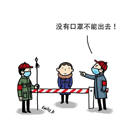 【邝幸漫畫】僵局_图1-1