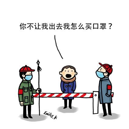 【邝幸漫畫】僵局_图1-4
