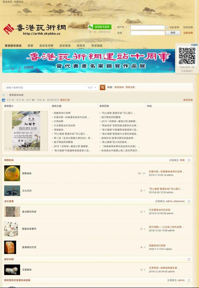香港藝術網_图1-1