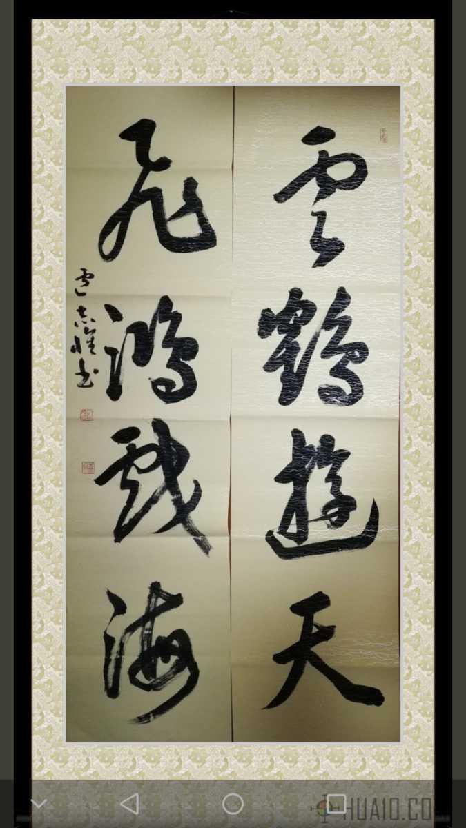 雲鹤飛鴻聯_图1-1