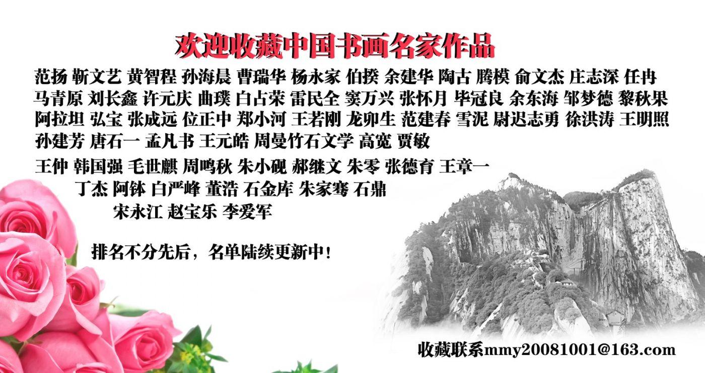 欢迎收藏中国书画名家作品   收藏联系mmy20081001@163.com_图1-1
