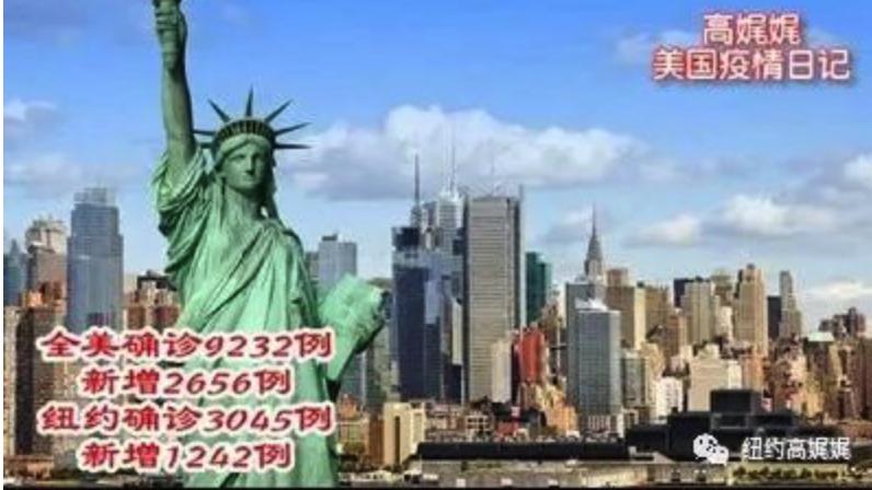 高娓娓美国疫情日记:海外华人到底该不该回国_图1-1
