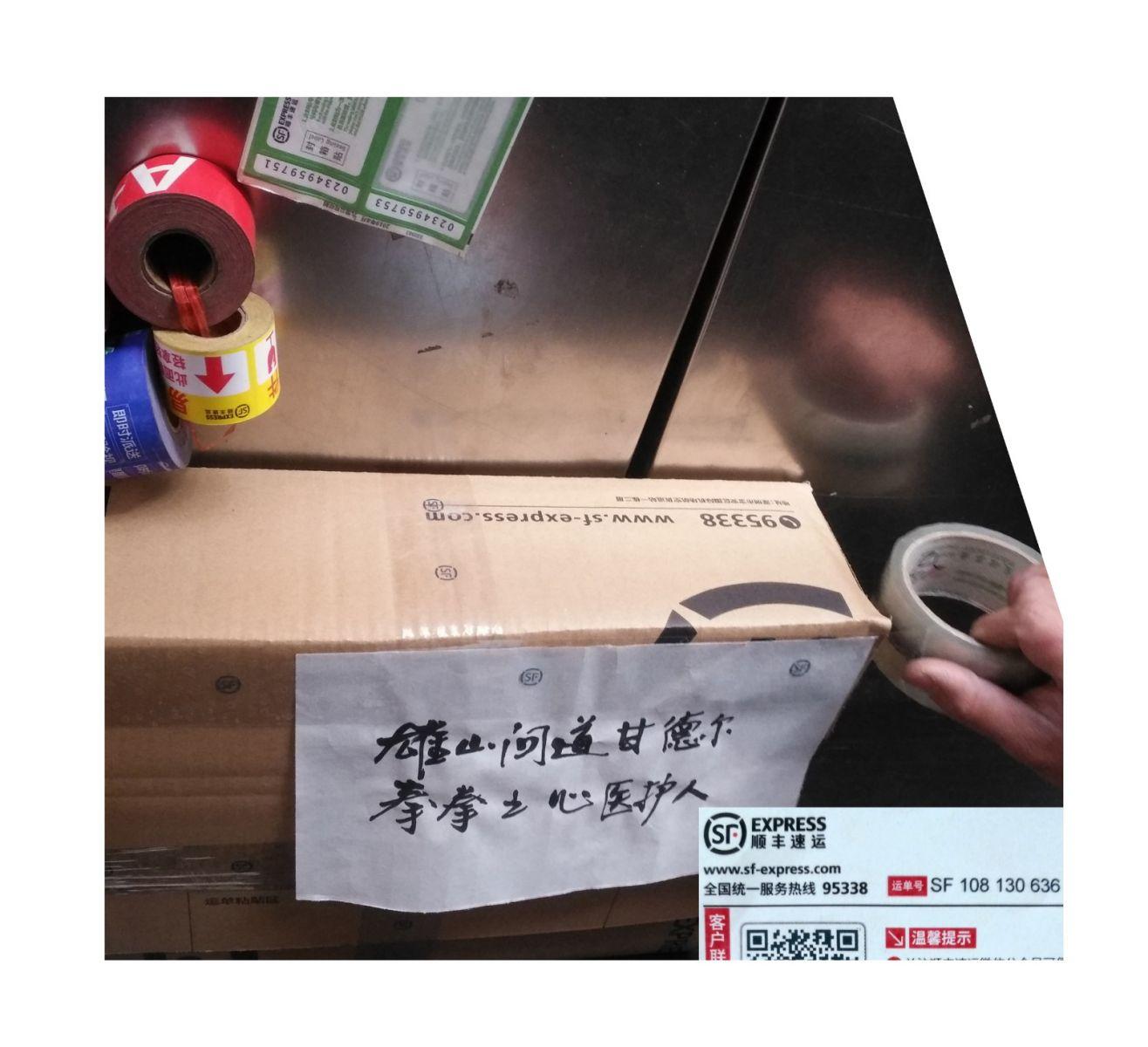 范建春书法作品赠送内蒙古乌海援鄂医疗队全体队员_图1-3