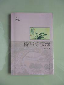 陈运和长诗《诗写陈宝琛》(中国人民文化出版社,2013年)片段与佳句有: 序 ... ..._图1-1