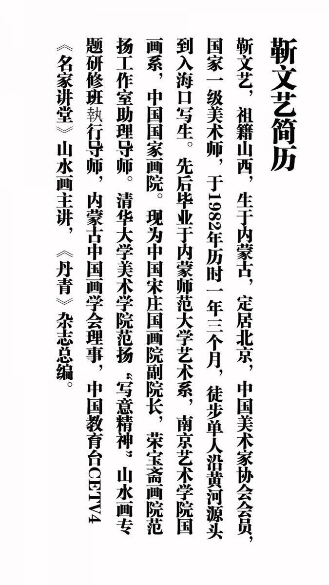 靳文艺国画山水作品  欢迎欣赏_图1-3