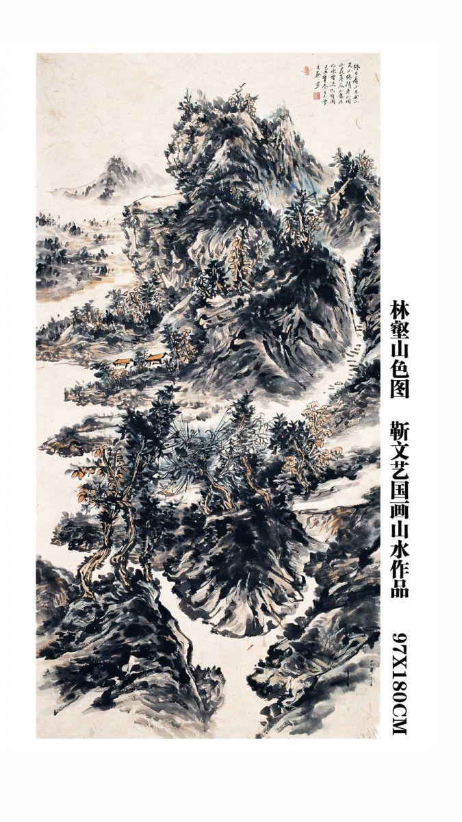 靳文艺国画山水作品  欢迎欣赏_图1-4