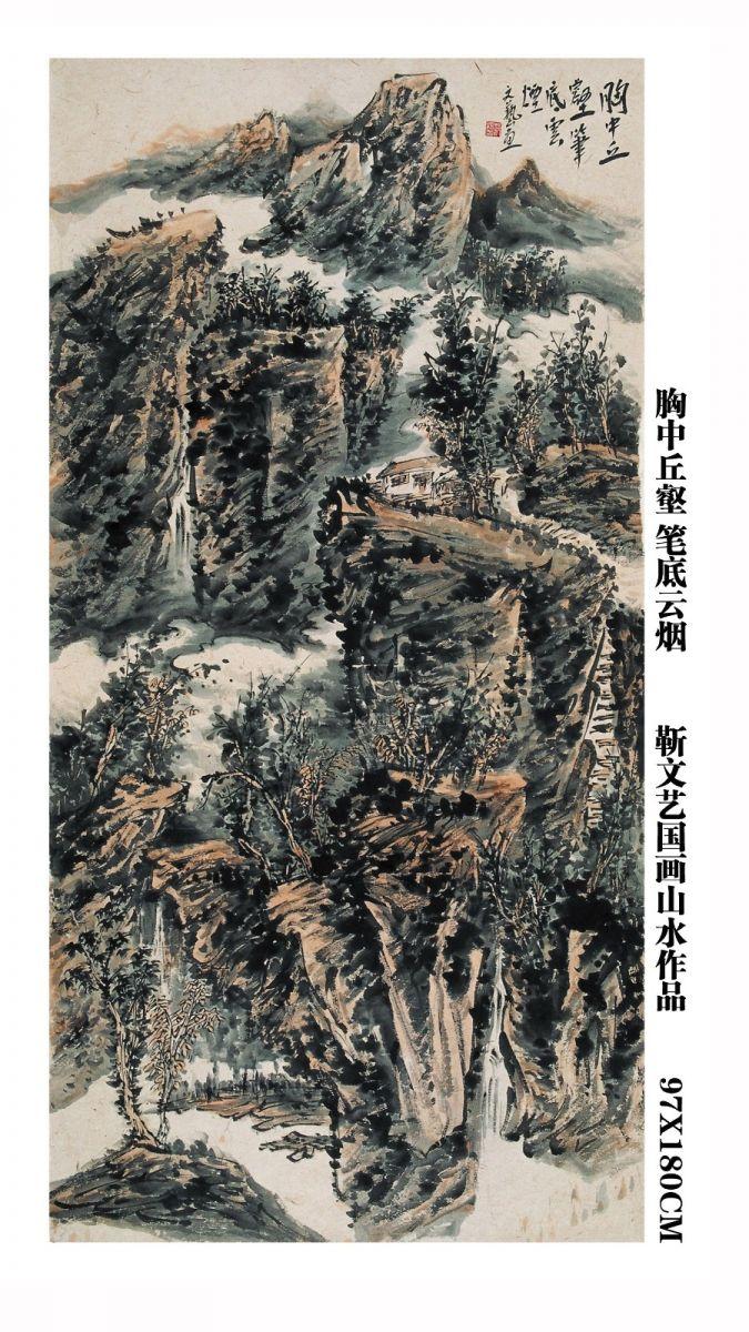 靳文艺国画山水作品  欢迎欣赏_图1-5