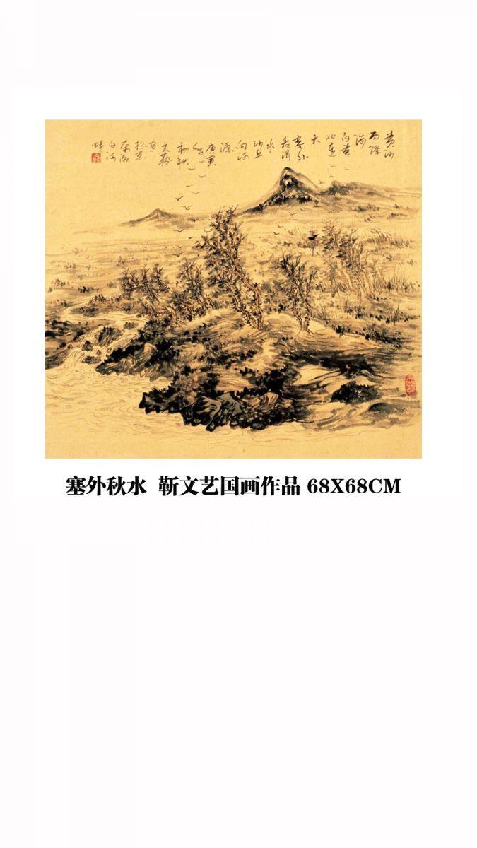 靳文艺国画山水作品  欢迎欣赏_图1-7