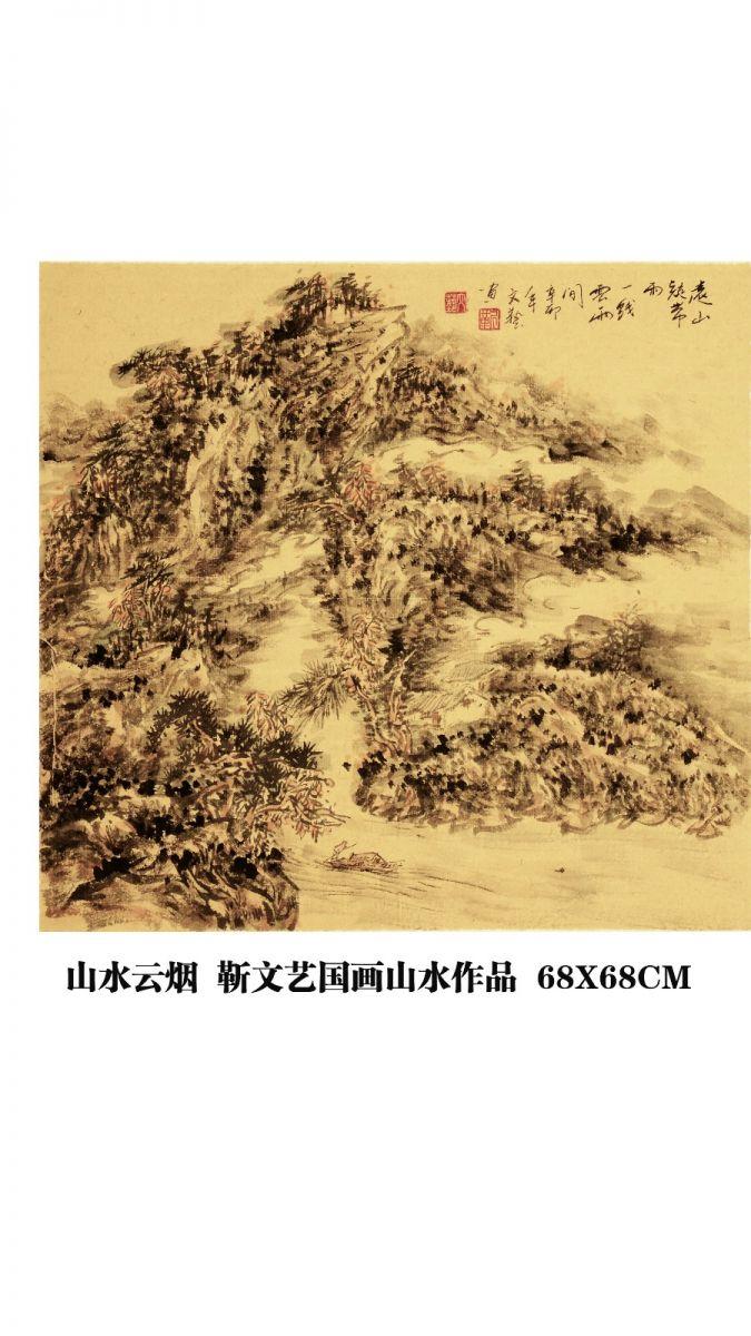靳文艺国画山水作品  欢迎欣赏_图1-8