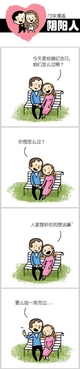 【邝幸漫畫】《阴阳人》一笑而过_图1-1